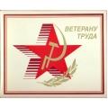 Biglietto commemorativo Sovietico