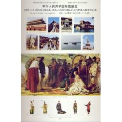 Foglio erinnofilo Mostra francobolli della Repubblica Popolare Cinese Milano 25/10/1980 - 9/11/1980